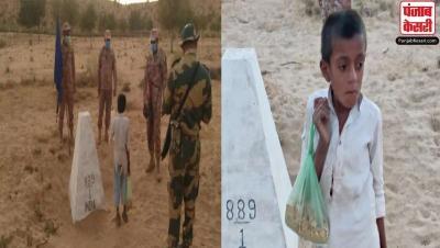 भारत ने पेश की दरियादिली की मिसाल, अनजाने में सीमा पार कर आए बच्चे को चॉकलेट देकर भेजा वापस