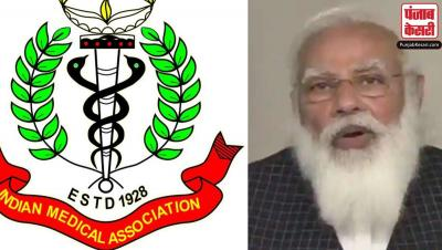 IMA का PM मोदी से अनुरोध, कहा- 18 साल से अधिक के सभी लोगों को टीकाकरण में करें शामिल