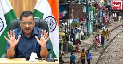 दिल्ली सरकार के 'झुग्गी जहां मकान वहीं' योजना में तेजी लाने सीएम केजरीवाल ने कसी कमर, जारी किये निर्देश