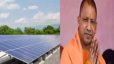 UP जल्द बनेगा सोलर एनर्जी का हब, योगी सरकार ने दी मंजूरी