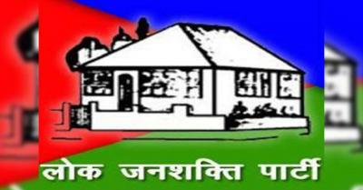 बिहार चुनाव में शून्य पर सिमटी LJP के कई नेता थाम सकते हैं BJP का साथ