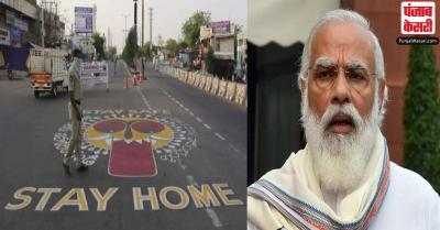 इंडिया ट्रेडर्स ने लिखा PM मोदी को पत्र, लॉकडाउन व रात्रि कर्फ्यू की जगह दूसरे विकल्प अपनाने का किया आग्रह