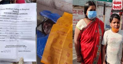 बिहार में कारनामा : जिंदा कोरोना मरीज का दिया मृत्यु प्रमाण पत्र, शव देखकर पत्नी बोली, 'ये हमारे पति नहीं'