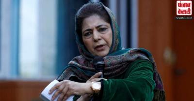 महबूबा मुफ्ती ने दिया बड़ा बयान, कहा- जम्मू-कश्मीर का विशेष दर्जा बहाल कराने के लिए करेंगी संघर्ष
