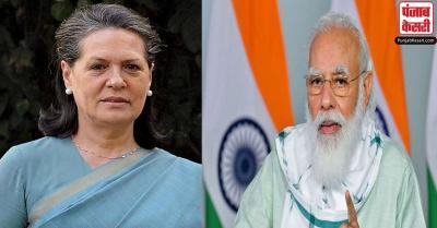 सोनिया गांधी ने PM मोदी से की मांग,कोरोना की दवाओं को GST से रखा जाए बाहर