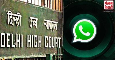 सीसीआई ने दिल्ली HC को दी जानकारी, कहा- वाट्सऐप की नयी निजता नीति की जांच का दिया है आदेश