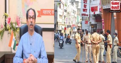 महाराष्ट्र में बेकाबू हुआ कोरोना, उद्धव सरकार ने 14 अप्रैल से 15 दिन का लगाया कर्फ्यू, जानें राज्य के हालात