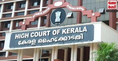 केरल HC ने 1972 का फैसला पलटा - अदालत से बाहर भी तलाक ले सकेंगी मुसलमान महिलाएं
