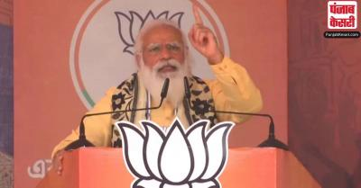 PM मोदी बोले-2 मई को बंगाल की जनता 'दीदी' को देगी 'भूतपूर्व मुख्यमंत्री' का प्रमाणपत्र