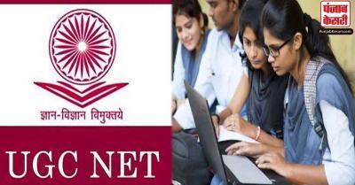कोरोना की वजह से स्थगित हुई UGC-NET की परीक्षा, 15 दिन पहले होगा नई तारीखों का ऐलान