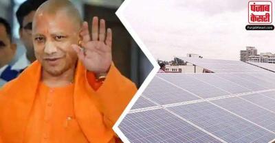 उत्तर प्रदेश को सोलर एनर्जी का सबसे बड़ा हब बनाएगी योगी सरकार