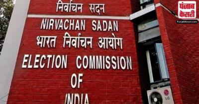 विधानसभा चुनाव : एकत्रित होकर जश्न मनाने को लेकर EC सख्त, प्राथमिकी दर्ज करने का दिया निर्देश