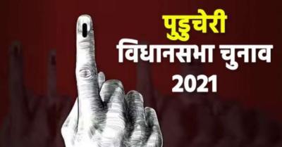 पुडुचेरी विधानसभा चुनाव मे राजग ने जीती 12 सीटें, उसकी सरकार बनने के आसार
