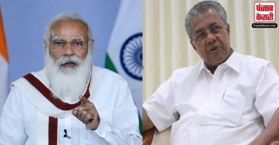 केरल विधानसभा का चुनाव जीतने के लिए मैं पिनराई विजयन और एलडीएफ को बधाई देता हूं : प्रधानमंत्री
