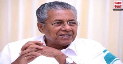 केरल में बनेगा इतिहास, पहली बार विधानसभा में मुख्यमंत्री ससुर अपने दामाद के साथ बैठेंगे