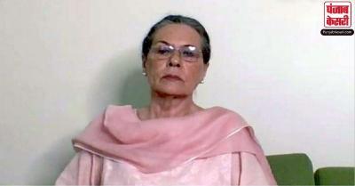 कोरोना की स्थिति पर कल कांग्रेस सांसदों के साथ बैठक करेंगी सोनिया गांधी