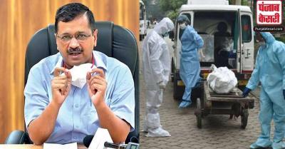 दिल्ली HC की आप सरकार को फटकार - राजधानी में स्वास्थ्य ढांचा चरमरा गया है, शुतुरमुर्ग जैसा व्यवहार न करें