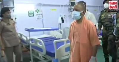 मुख्यमंत्री योगी ने वाराणसी के बीएचयू में DRDO द्वारा संचालित अस्पताल का किया निरीक्षण