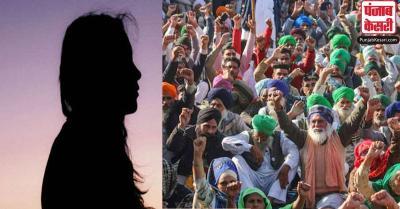 टिकरी बॉर्डर पर किसान आंदोलन में शामिल लड़की से दुष्कर्म के मामले में 4 किसान नेताओं सहित 6 पर FIR
