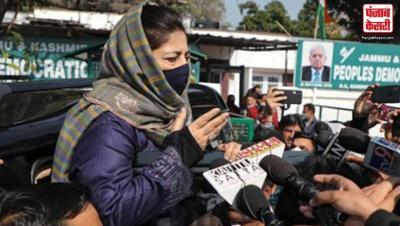 महबूबा मुफ्ती ने कश्मीर में इस्राइल विरोधी प्रदर्शन करने वालों की गिरफ्तारी की आलोचना की