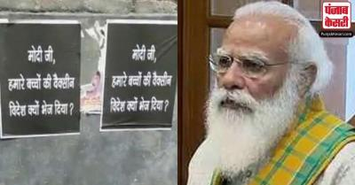 पीएम मोदी पोस्टर मामला: SC में गिरफ्तारी के खिलाफ दायर हुई याचिका, FIR रद्द करने की मांग