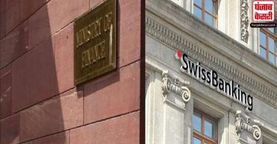 स्विट्जरलैंड के बैंकों में भारतीय के धन पर सरकार ने उठाया कदम, अधिकारियों से मांगी जानकारी