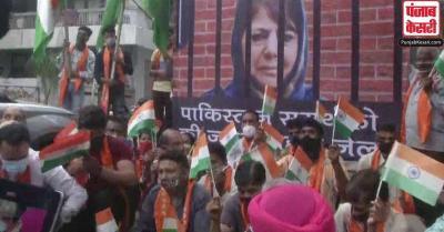 PM मोदी की बैठक से पहले महबूबा के खिलाफ सड़कों पर उतरे लोग, जेल भेजने की उठी मांग
