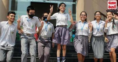 महाराष्ट्र बोर्ड ने किया 10वीं का रिजल्ट घोषित, 99.95 फीसदी विद्यार्थी पास