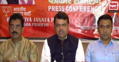 भाजपा पूर्ण बहुमत के साथ गोवा विधानसभा चुनाव जीतेगी: फड़णवीस