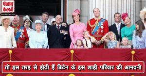 जानिए कितना अमीर है ब्रिटेन का शाही परिवार, ऐसे होती है आमदनी
