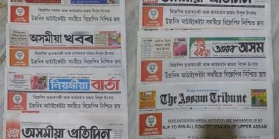 Assam newspapers with an advertisement in the form of a headline declaring BJP will win all the seats in Upper Assam. Photo: Twitter/@the_____thinker
