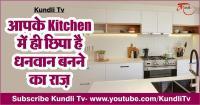 आपके Kitchen में ही छिपा है धनवान बनने का राज़