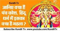 जानिए क्या हैं पंच कोश, हिंदू धर्म में इसका क्या है महत्व ?