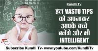 इन Vastu Tips को अपनाकर आपके बच्चे बनेंगे और भी Intelligent