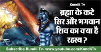 ब्रह्मा के कटे सिर और भगवान शिव का क्या है रहस्य ?