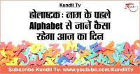होलाष्टक: नाम के पहले Alphabet से जानें कैसा रहेगा आज का दिन