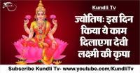 ज्योतिष: इस दिन किया ये काम दिलाएगा देवी लक्ष्मी की कृपा