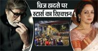 मुंबई ब्रिज हादसा: अमिताभ-हेमा समेत इन बॉलीवुड स्टार्स ने ट्वीट कर जताया शोक