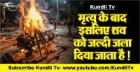 मृत्यु के बाद इसलिए शव को जल्दी जला दिया जाता है, जानें इसकी असल वजह