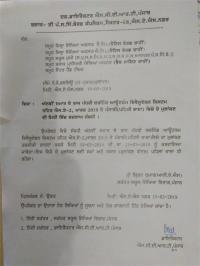 गलत पेपर बांटे जाने के कारण पंजाबी भाषा के पेपर की डेट हुई चेंज