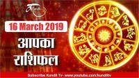 आप का राशिफल- 16 मार्च, 2019