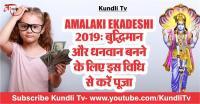 Amalaki Ekadeshi 2019: बुद्धिमान और धनवान बनने के लिए इस विधि से करें पूजा