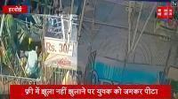 हरदोई में दबंगों का आतंक, फ्री में झूला नहीं झुलाने पर युवक को जमकर पीटा