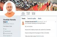 PM ने अपने ट्विटर हैंडल का बदला नाम, अब हो गए 'चौकीदार नरेंद्र मोदी'