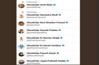 सोशल मीडिया पर 'चौकीदार' बने भाजपा नेता !