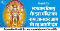 भगवान विष्णु के इस मंदिर का नाम जानकर आप भी रह जाएंगे दंग