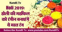 Holi 2019: होली की महफिल को रंगीन बनाएंगे ये मस्त रंग