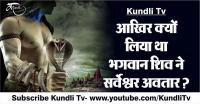 आखिर क्यों लिया था भगवान शिव ने सर्वेश्वर अवतार ?