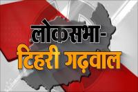 Loksabha Election 2019: एक नजर Tehri Garhwal सीट पर