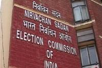 EC ने महाराष्ट्र और तमिलनाडु के लिए विशेष व्यय पर्यवेक्षक किया नियुक्त